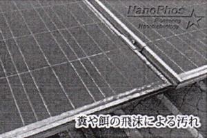 太陽光パネルの汚れの例