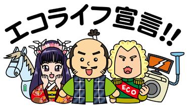 エコライフジャパン キャラクタ