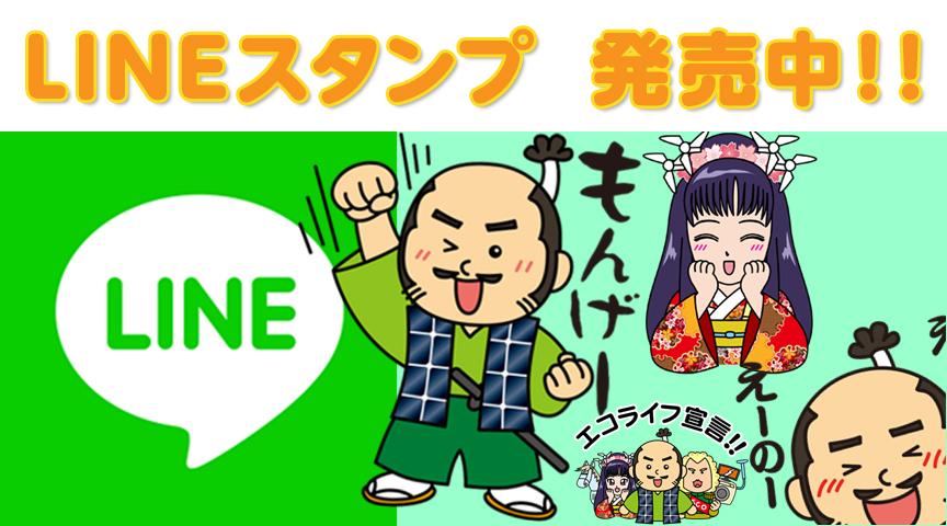 LINEスタンプ 発売中!!