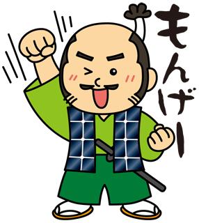 門下 得蔵(もんげ とくぞう)