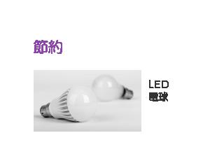 節約:LED電球