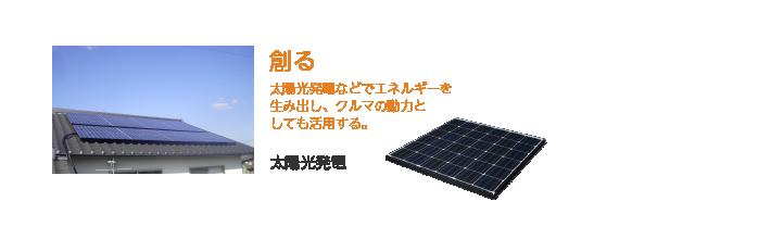 創る:太陽光発電