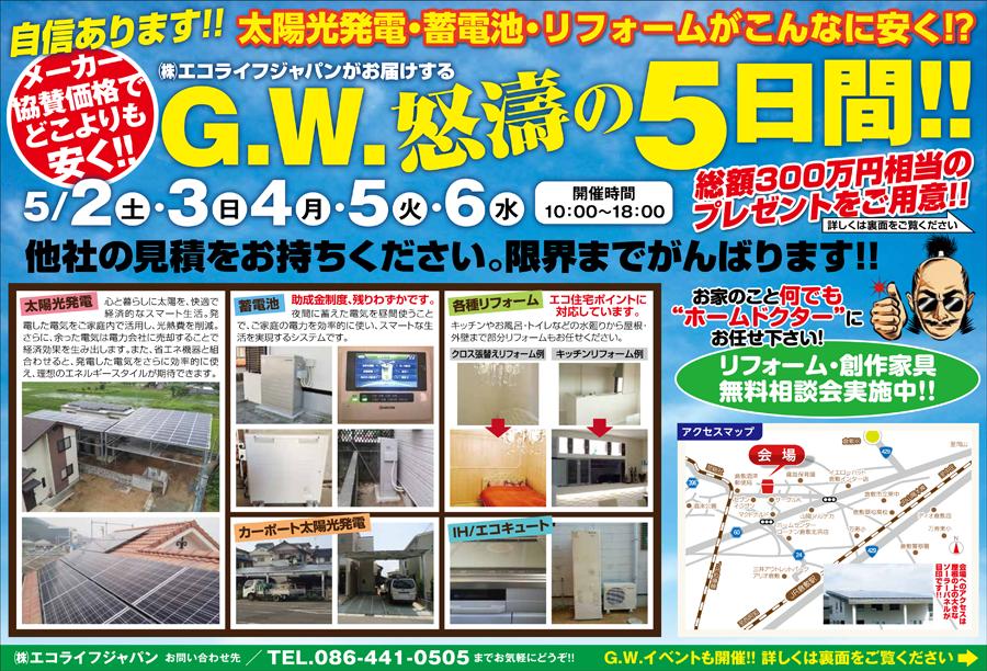 GW怒濤の5日間チラシ_表面