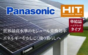 panasonic_solar