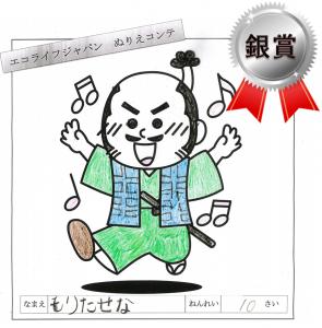 ぬりえコンテスト銀賞