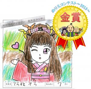 コンテスト金賞
