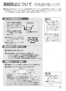 エコキュート凍結防止