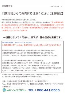 注意喚起(改2)_ページ_1